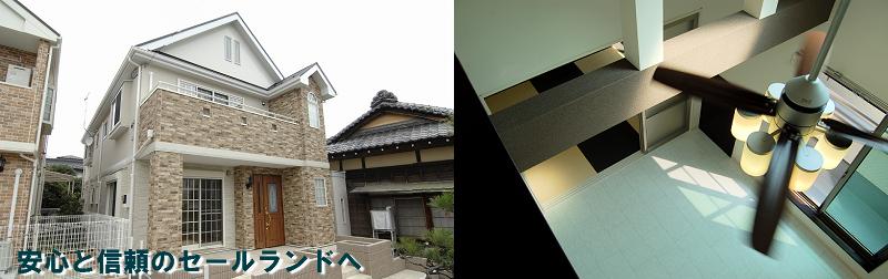 セールランド一級建築士事務所|足立区の設計、注文住宅、リフォーム
